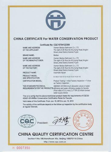 水龙头节水认证