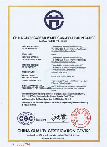 便器节水认证